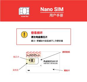 Flexiroam X - User Guide (Chinese)